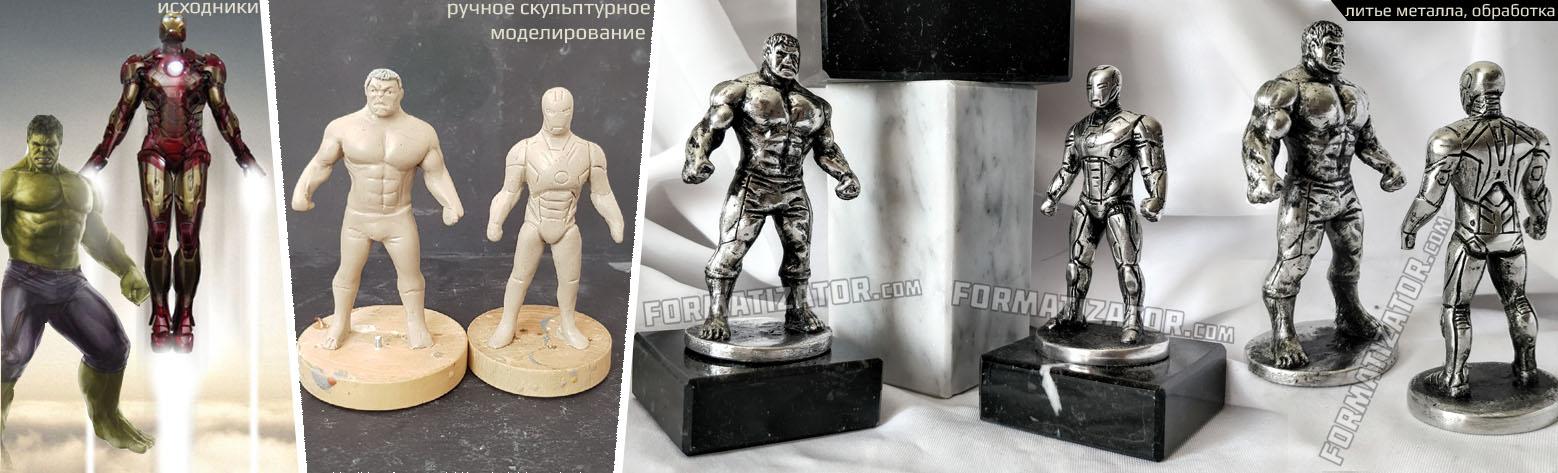 Фигурки Халка и железного человека из металла, выполненные на заказ